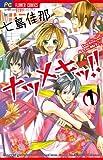ナツメキッ!! 1 (少コミフラワーコミックス)