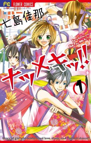 ナツメキッ!! 1 (少コミフラワーコミックス)の詳細を見る