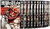進撃の巨人 セット  コミック 1-22巻 セット