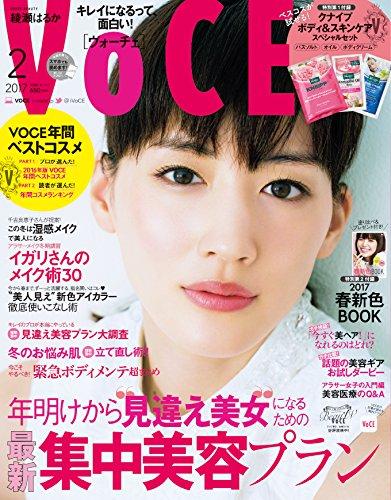 VOCE 2017年2月号【雑誌】
