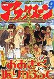 月刊 アフタヌーン 2012年 09月号 [雑誌]