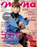 mina (ミーナ) 2014年 01月号 [雑誌]