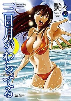 [艶々]の三日月がわらってる 5 (ヤングチャンピオン烈コミックス)