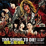 TOO YOUNG TO DIE! 地獄の歌地獄