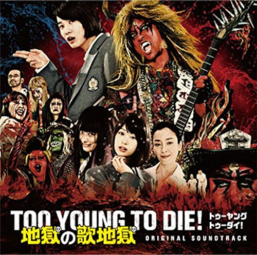 TOO YOUNG TO DIE! 地獄の歌地獄の詳細を見る