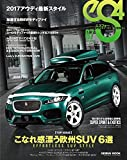 eS4(エスフォー) 2017年3月号 No.67 [雑誌] (GEIBUN MOOKS)