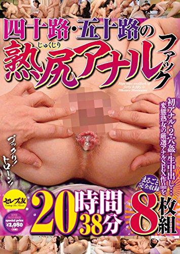 四 十 路/五十路 엄마 엉덩이 항문 섹스 20 시간 38 분 유명 인사 친구 [DVD]