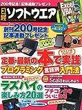 日経ソフトウエア 2015年 02月号