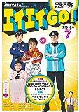 NHKテレビ エイエイGO!  2016年 7月号 [雑誌] (NHKテキスト)