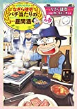 なぎら健壱 バチ当たりの昼間酒 その参 (思い出食堂コミックス)