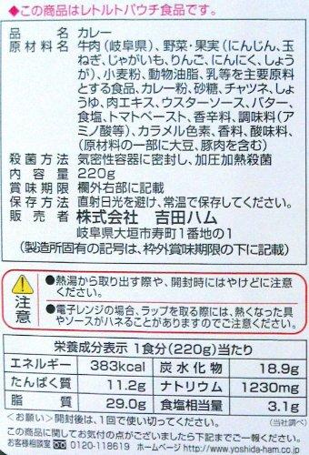 吉田ハム 飛騨牛ビーフカレー 220g