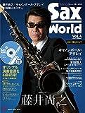 サックス・ワールド Vol.4(CD付) (シンコー・ミュージックMOOK)