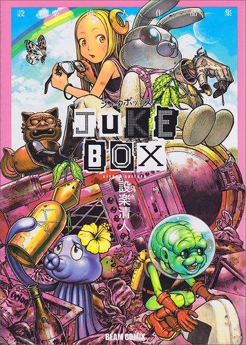 JUKE BOX 設楽清人作品集 (ビームコミックス)の詳細を見る