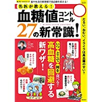 血糖値コントロール27の新常識! (楽LIFEヘルスシリーズ)