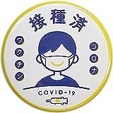 [ 株式会社ひかりてらす ]《 YO BO PROJECT 》ワクチン接種済み 缶バッジ (テレビで紹介) 日本製【KB-01】Type-A(1個)