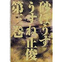 砂ぼうず 3巻 (ビームコミックス)