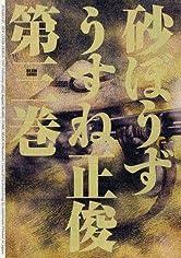 砂ぼうず 3巻<砂ぼうず> (ビームコミックス)