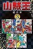 山賊王 超合本版(3) (月刊少年マガジンコミックス)