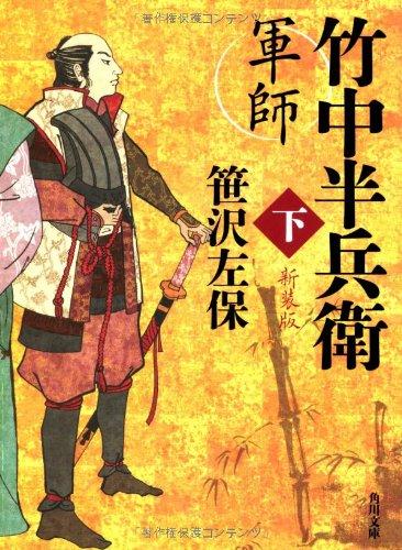 軍師 竹中半兵衛 下 新装版 (角川文庫)の詳細を見る