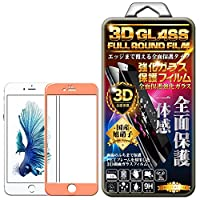 apple iphone6 plus 5.5 rose gold フィルム 3D 全面 ガラスフィルム 保護フィルム 強化ガラスフィルム 【TREND】曲面デザイン 3Dラウンドエッジ加工 98%透過率 3D Touch対応 高透明度 自動吸着 気泡ゼロ HD画面 硬度9H 飛散防止 指紋・汚れ防止
