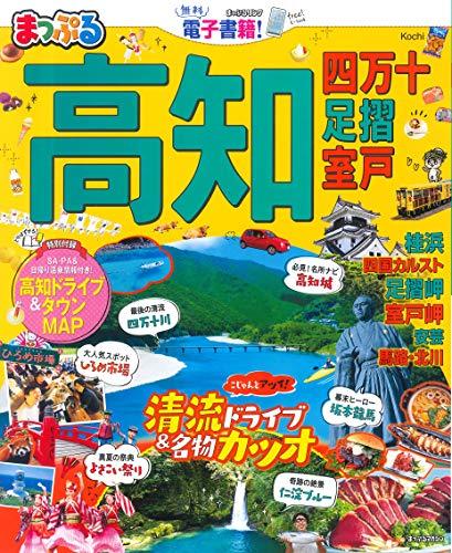 まっぷる 高知 四万十 足摺・室戸 (マップルマガジン 四国 5)