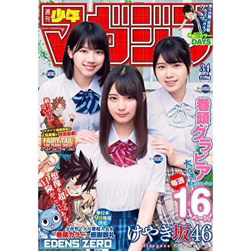 週刊少年マガジン 2018年34号(2018年7月25日発売)