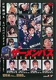 ザーメンバス [DVD]