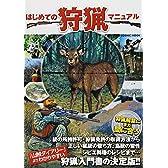 はじめての狩猟マニュアル (コスミックムック)