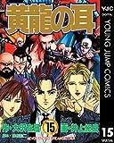 黄龍の耳 15 (ヤングジャンプコミックスDIGITAL)