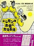 """レモンをお金にかえる法 続 (""""インフレ→不況→景気回復""""の巻)"""