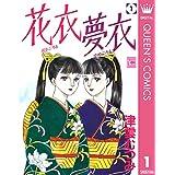 花衣 夢衣 1 (クイーンズコミックスDIGITAL)