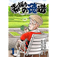 素振りの徳造 1巻 (石井さだよしゴルフ漫画シリーズ)