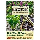 改訂新版 北海道山菜図鑑 (ALICE Field Library)
