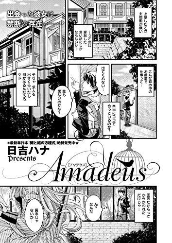 Amadeus -アマデウス- (comicエグゼ)