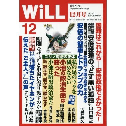 月刊WiLL (ウィル) 2017年 12月号