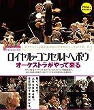 ロイヤル・コンセルトヘボウ オーケストラがやって来る [Blu-ray]