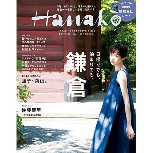 Hanako (ハナコ) 2017年 6月22日号 No.1135 [日帰りも、泊まりも。 週末は鎌倉へ。] [雑誌]