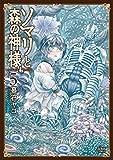 ソマリと森の神様 コミック 1-5巻セット