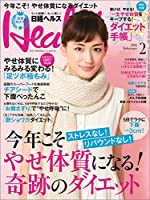 日経ヘルス 2016年 2月号 [雑誌]