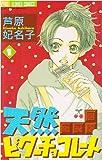 天然ビターチョコレート / 芦原 妃名子 のシリーズ情報を見る