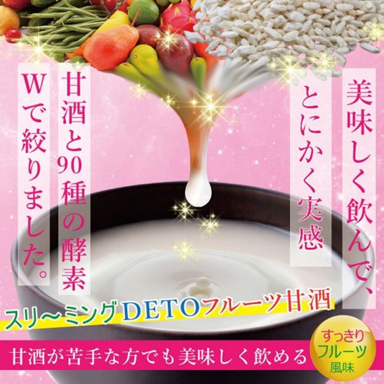スリ~ミングDETOフルーツ甘酒 150g ダイエット ファスティング 金谷令子 甘酒 フルーツ amazake 断食 糀 酒粕 酵素