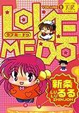 LOVE ME DO 1 (まんがタイムコミックス)