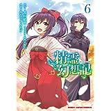 精霊幻想記 6 (HJコミックス)