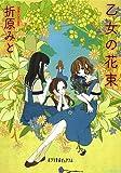 (P[お]3-1)乙女の花束 (ポプラ文庫ピュアフル)
