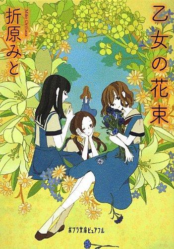 (P[お]3-1)乙女の花束 (ポプラ文庫ピュアフル)の詳細を見る