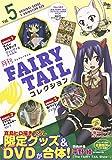 月刊 FAIRY TAIL コレクション Vol.5 (講談社キャラクターズA)