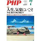 PHP2020年7月号:人生、気楽にいこう!