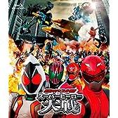仮面ライダー×スーパー戦隊 スーパーヒーロー大戦【Blu-ray】