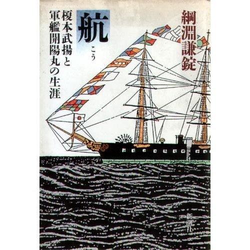 航(こう)―榎本武揚と軍艦開陽丸の生涯