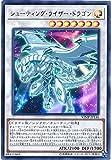 遊戯王 / シューティング・ライザー・ドラゴン(ウルトラレア)/ VJMP-JP146 / Vジャンプ付録